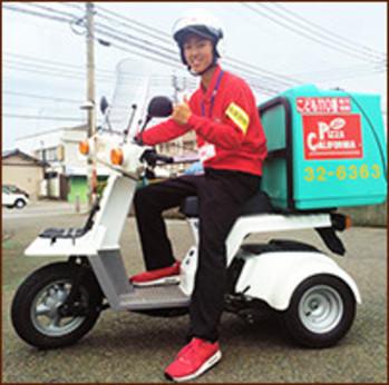 【給与前払いOK!】原付バイクで、できたてのピザをお届け!宅配ピザのデリバリースタッフを募集